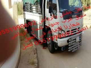 دينا نقل عفش حي الرمال 0551999692 قرناطه المونسية بالرياض