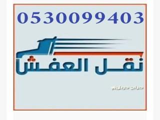 دينا نقل عفش حي الخليج  0530099403 فك وتركيب افضل الاسعار