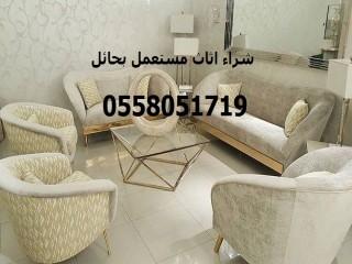 شراء اثاث مستعمل  0558051719  بحائل بانواعه