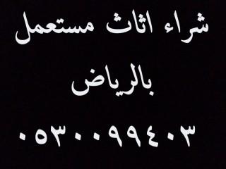 دينا حي الربوه الروضة النهضة عفش 0530099403
