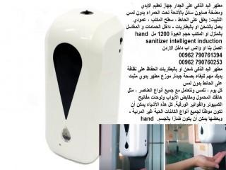 طريقة رهيبة تعقيم اليدين - جهاز أوتوماتيكي بدون لمس لضخ الصابون لغسل اليدين مطهر اليد الذكي على الجدار - جهاز تعقيم اليدين مضخة صابون سائل بالأشعة تحت الحمراء بدون لمس التثبيت