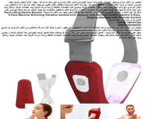 التخلص من الذقن المزدوج | طرق طبيعية لإزالة الذقن المزدوج - تخلص من الذقن المزدوج جهاز النبضات علاج وشد الوجه الكهربائي شحن الذقن المزدوج على شكل حرف V - جهاز علاج تنحيف الوجه
