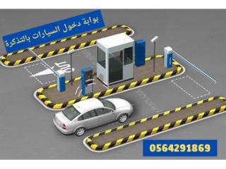 حواجز وبوابات مواقف السيارات بالتذكرة