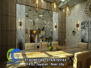 شركة تشطيبات فى مصر كرياتف للديكورات والتشطيبات 01203903309