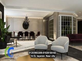 شركة ديكورات فى مصر الجديده - كرياتف جروب للديكورات -01203903309