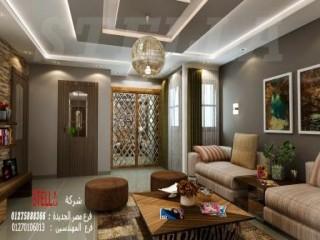 شركة تشطيب مصر/ستيلا للتشطيبات والديكور / خصم 20% على تشطيب وفرش الشقة 01275888366