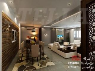 سعر متر تشطيب الشقق/ خصم 20% على تشطيب وفرش الشقة /  ستيلا  للتشطيب والديكور     01270106013