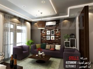 شركات تصميم ديكورات/ خصم 20% على تشطيب وفرش الشقة /  ستيلا  للتشطيب والديكور     01270106013