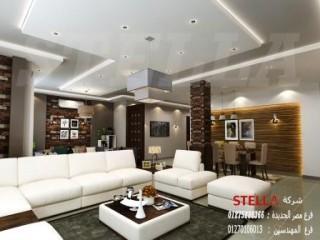 شركة تشطيبات وديكورات/ ستيلا للتشطيبات والديكور / خصم 20% على تشطيب وفرش الشقة 01275888366