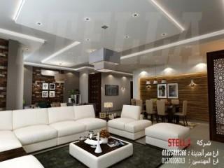 شركات تشطيب وديكورات/ خصم 20% على تشطيب وفرش الشقة /  ستيلا  للتشطيب والديكور     01270106013