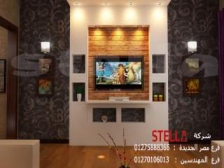 افضل شركة تشطيب فلل فى مصر/ ستيلا للتشطيبات والديكور / خصم 20% على تشطيب وفرش الشقة 01275888366