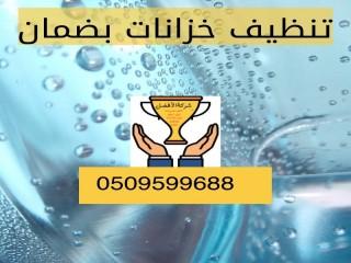 شركة تنظيف خزانات بالصفوة, 0509599688,خصم 30%