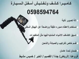 كاميرا ومرايا فحص اسفل السيارة 0598594764