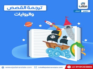 ترجمة القصص والروايات معك من مكتب إجادة