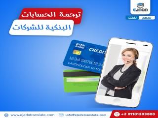 ترجمة  الحسابات البنكية للشركات  من مكتب إجادة