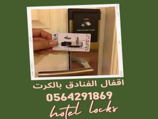 اسعار اقفال الفنادق الالكترونية الذكية بالكرت بالدمام