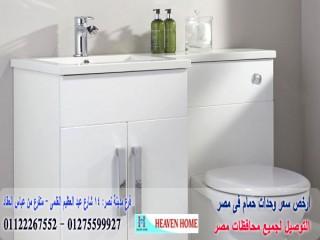 دولاب حوض الحمام / شركة هيفين هوم للاثاث والمطابخ / التوصيل لجميع محافظات مصر 01275599927