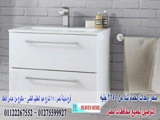 وحدات احواض حمامات رخام / شركة هيفين هوم للاثاث والمطابخ / التوصيل لاى مكان داخل مصر 01122267552