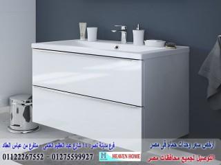 وحدة حمامات / شركة هيفين هوم للاثاث والمطابخ / التوصيل لاى مكان داخل مصر 01122267552