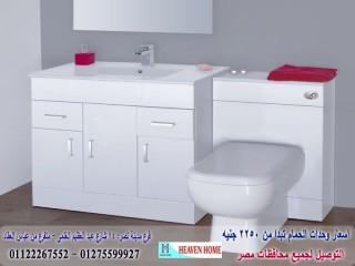 افضل وحدة حمام / شركة هيفين هوم للاثاث والمطابخ / التوصيل لاى مكان داخل مصر 01122267552