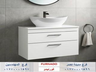 وحدة حمام/ شركة فورنيدو للاثاث والمطابخ / اشترى باسعار  زمان   01270001597