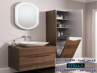 دولاب حمامات حديثة/ شركة ستيلا - التوصيل لاى مكان داخل مصر 01110060597