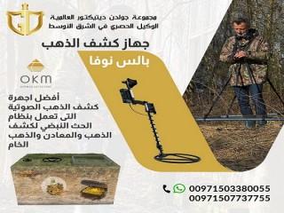 اجهزة كشف الذهب الخام والمعادن فى السعودية   القصيم