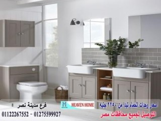 وحدات حمامات ديورافيت / شركة هيفين هوم للاثاث والمطابخ / التوصيل لاى مكان داخل مصر 01122267552