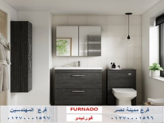 وحدة حمام خشب/ شركة فورنيدو للاثاث والمطابخ / اشترى باسعار  زمان   01270001597