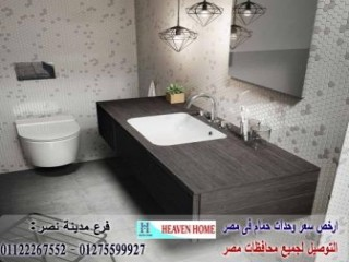 اشكال وحدات حوض الحمام /  شركة هيفين هوم للاثاث والمطابخ / التوصيل لاى مكان داخل مصر 01122267552