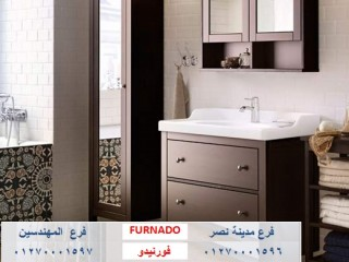 وحدة تخزين حمام/ شركة فورنيدو للاثاث والمطابخ / اسعارنا  فى متناول الجميع    01270001596