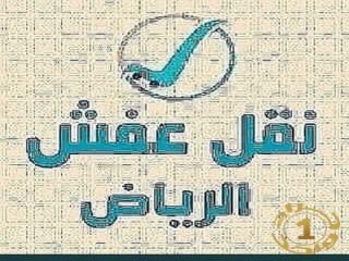 دينا نقل عفش حي الدار البيضاء 0503228615 ابوعصام