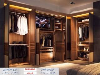 افضل شركة دريسنج روم/ شركة فورنيدو /  متر دريسنج ميدلام 1400 جنيه   01270001597