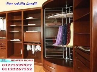 Dressing Room store october *شركة هيفين هوم ، افضل سعر فى مصر / فرع مدينة نصر 01275599927