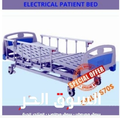 Electric Patient Bed سرير مريض كهربائي