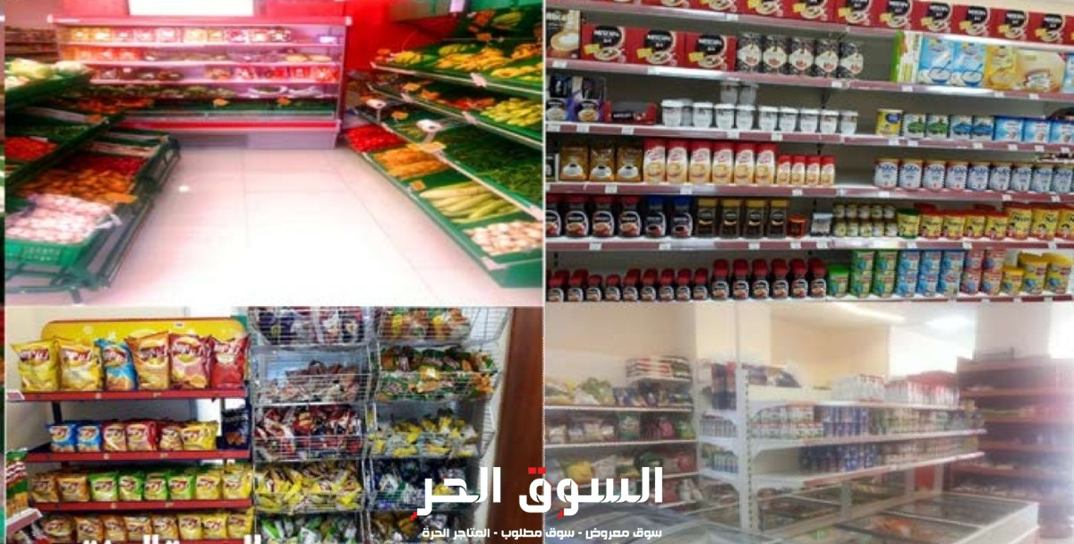 Supermarket for sale price 35 thousand at an attractive price
