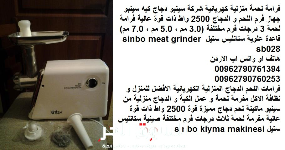مفرمة لحم منزلية كهربائية شركة سينبو دجاج كبه سينبو جهاز فرم اللحم و الدجاج 2500 واط ذات قوة عالية فرامة لحمة 3 درجات فرم مختلفة (3.0 مم ، 5.0 مم ، 7.0 مم) قاعدة علوية ستانليس ستيل sinbo meat grinder sb028