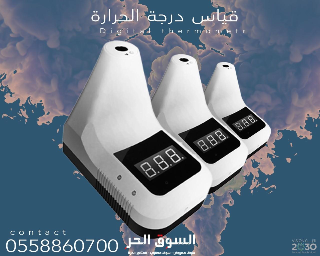 أجهزة قياس الحرارة للمكاتب والشركات