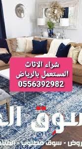 شراء اثاث مستعمل حي الدار البيضاء 0556392982