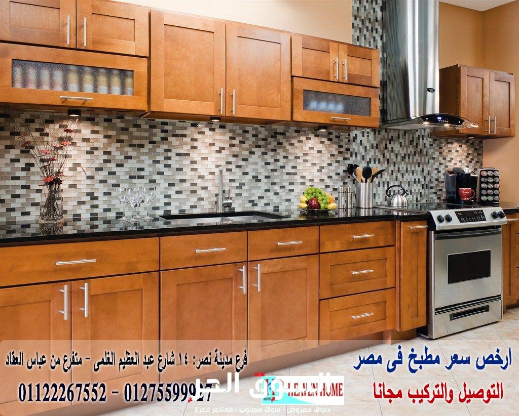 مطابخ خشب  wood / اسعار مميز + التوصيل والتركيب مجانا 01275599927