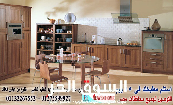 مطبخ خشب  wood / توصيل وتركيب مجانا * ضمان 01122267552